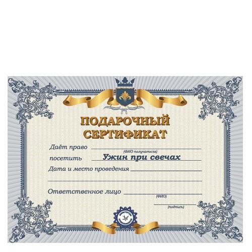 Бланк подарочного сертификата пустой красивый скачать - 6a03