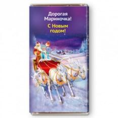 Шоколадная открытка «Тройка Дедушки Мороза»