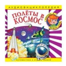 Энциклопедия Полёты в космос