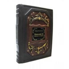 Подарочная книга Николай II. Жизнь и смерть