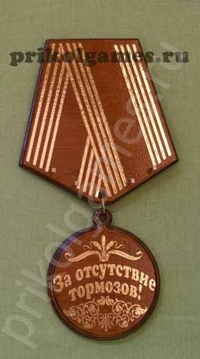 Настенная ключница Медаль За отсутствие тормозов!
