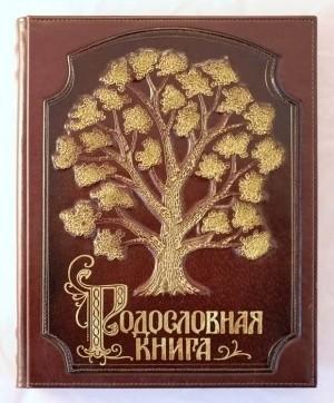 Родословная книга Традиционная, с роcписью