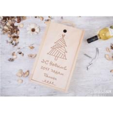 Коробка для двух бутылок вина «Новогодняя» с гравировкой