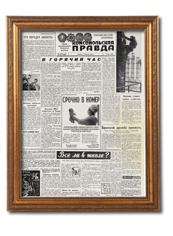 Старые газеты для поздравления 828