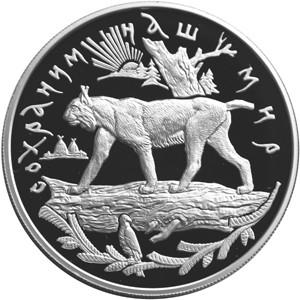 Монета - Рысь, серебро, 25 рублей
