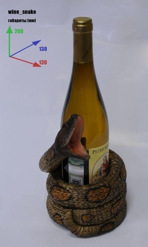Подставка для бутылки Змея