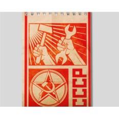 Блокнот «СССР»