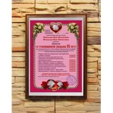 Подарочный диплом С годовщиной свадьбы 35 лет