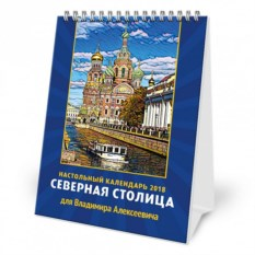 Именной настольный календарь Северная столица