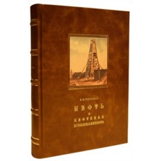 Книга Рагозин В. И. Нефть и нефтяная промышленность