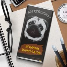 Шоколад «Взгрустнулось»