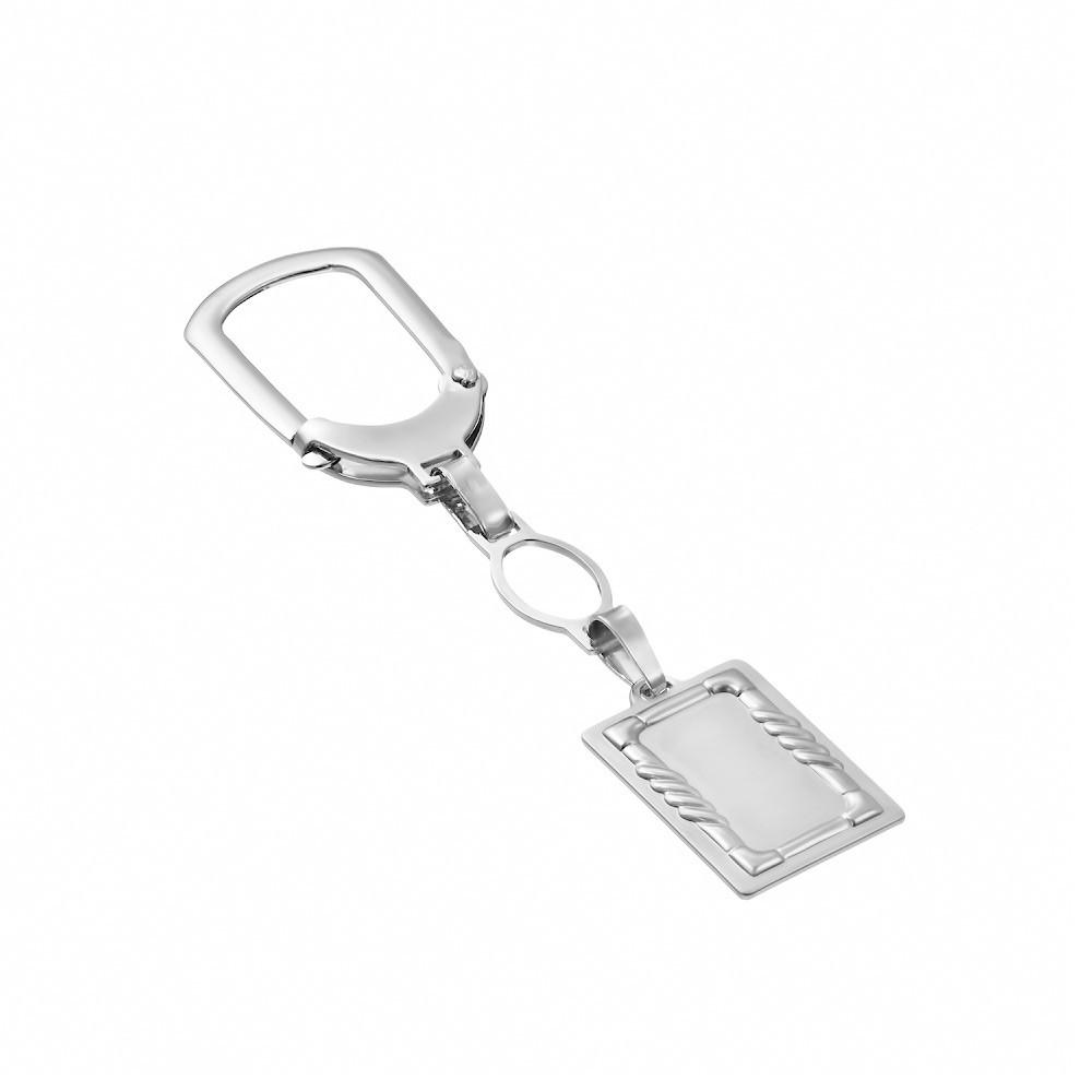 Серебряный брелок для ключей с элеменом под гравировку
