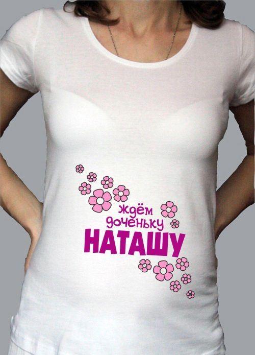 Футболка для беременных Ждем доченьку Наташу