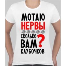 Женская футболка Мотаю нервы
