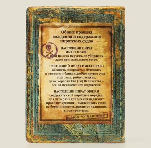 Обложка на права Кодекс пирата