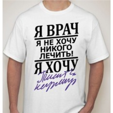 Мужская футболка Я врач