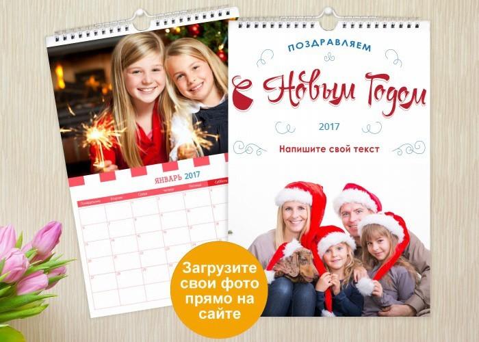 Фотокалендарь С Новым Годом