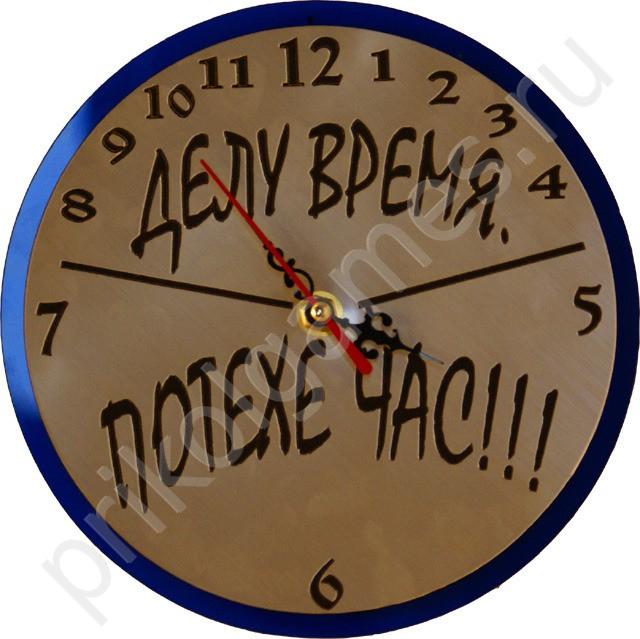 Настенные часы Делу время! Потехе час!
