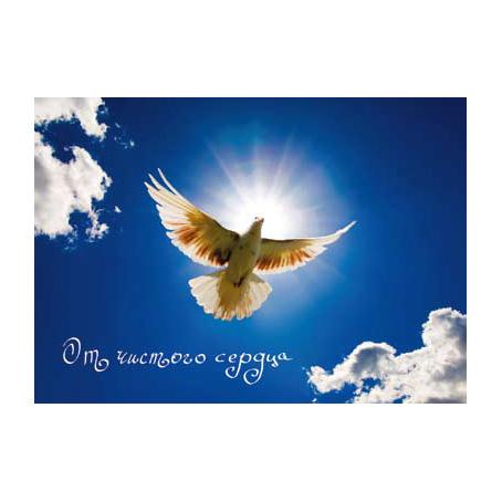 Открытка «От чистого сердца»