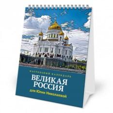 Именной настольный календарь Великая Россия