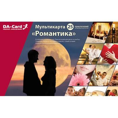 Мультикарта «Романтика»