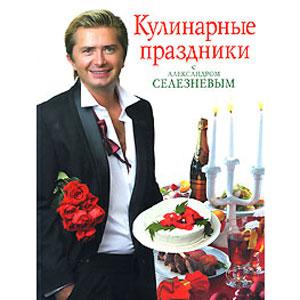 Кулинарные праздники с Александром Селезнёвым