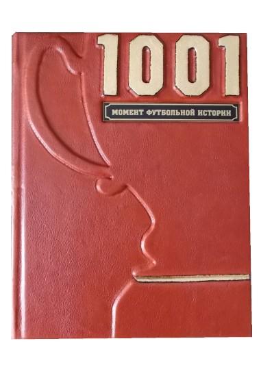 Подарочное издание «1001 момент футбольной истории»
