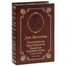 Луи Буссенар Похитители бриллиантов. Капитан Сорвиголова