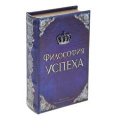 Книга-сейф Философия успеха