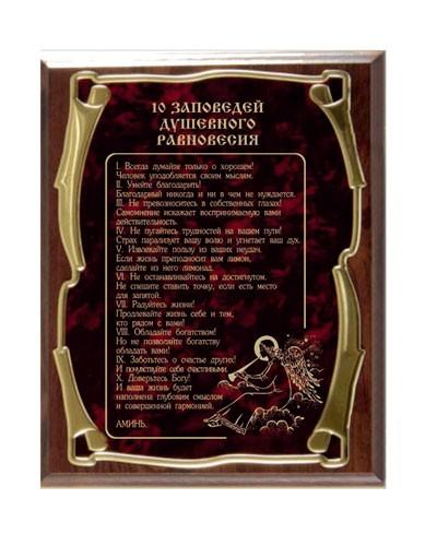 Плакетка наградная 10 заповедей душевного равновесия-3