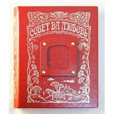 Подарочная книга-альбом Совет да любовь эко/кожа