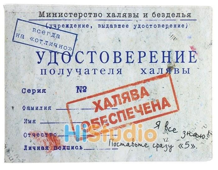 Обложка для зачетки Удостоверение получателя халявы