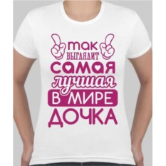 Женская футболка Так выглядит самая лучшая в мире дочка
