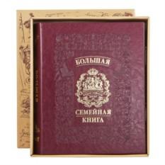 Семейная книга в обложке из экокожи