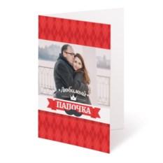 Открытка с вашим фото «Любимый папочка»