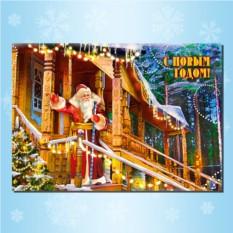 Открытка в конверте «Дом Деда Мороза»