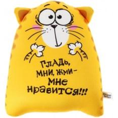Антистрессовый кот Гладь, мни, жми - мне нравится!