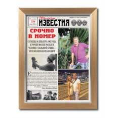 Персональная газета Юбилейные известия в раме Модерн