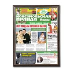 Газета Комсомольская правда на годовщину свадьбы (Элеганс)