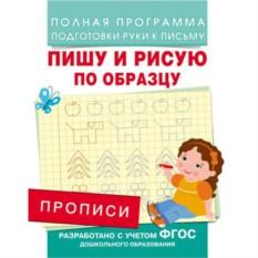 Детская книга Прописи. Пишу и рисую по образцу