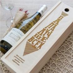 Коробка для вина с гравировкой Папин галстук 1