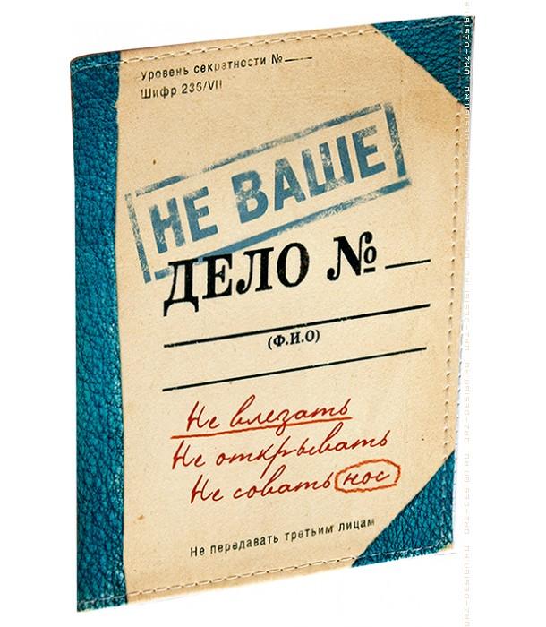 Кожаная обложка для паспорта Не ваше дело