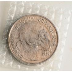 Монета 1 рубль 130-летие со дня рождения В.И.Вернадского