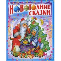Детская книжка Новогодние сказки