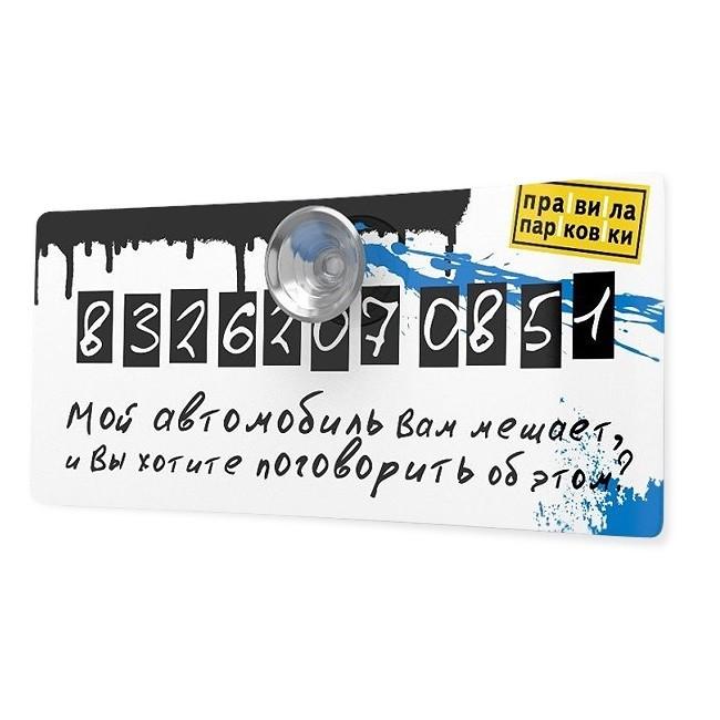 Парковочная визитка Дружелюбный и располагающий