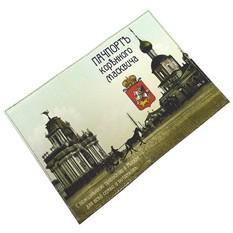 Обложка кожаная на паспорт Пачпорт Корънного Масвича
