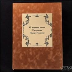 Подарочная книга Пётр Великий