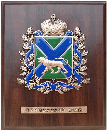Плакетка Эмблема Приморского края