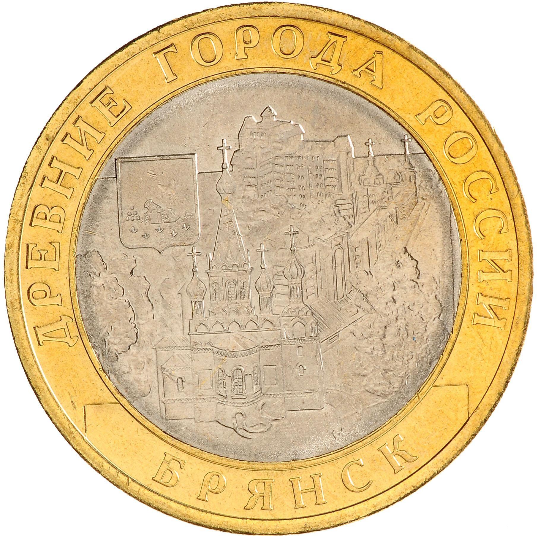 Мешковая монета 10 рублей 2010 Древние города. Брянск