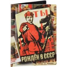 Обложка для паспорта Ты рожден в СССР
